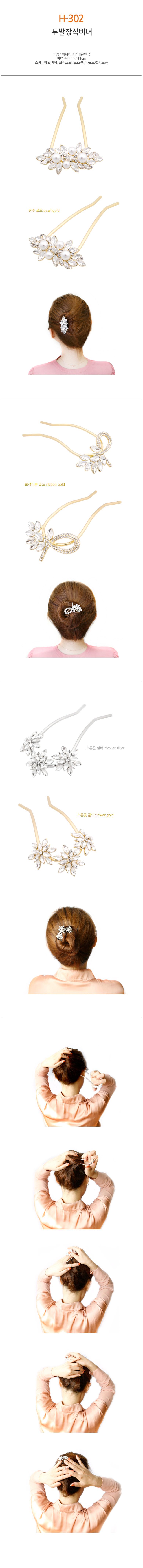Cài tóc Hàn Quốc - CT941