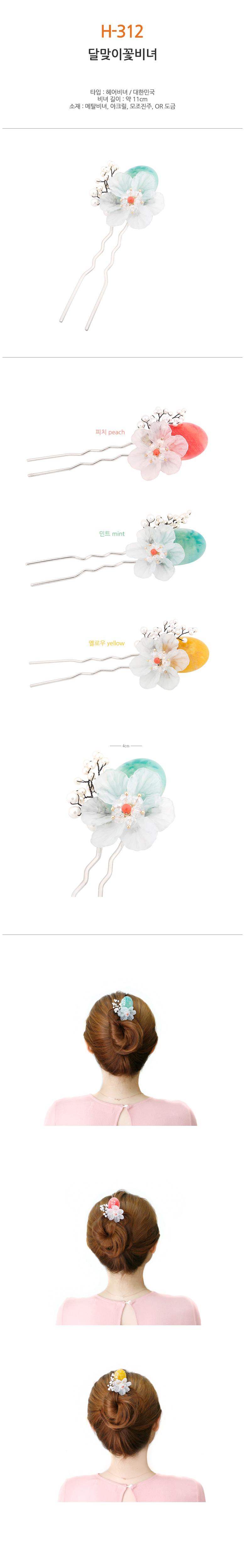 Cài tóc Hàn Quốc - CT948